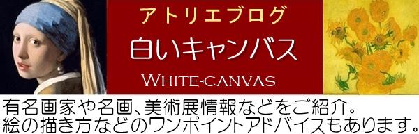 美術を知るブログ『白いキャンバス』